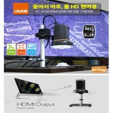 HDMI현미경 VITINY UM08